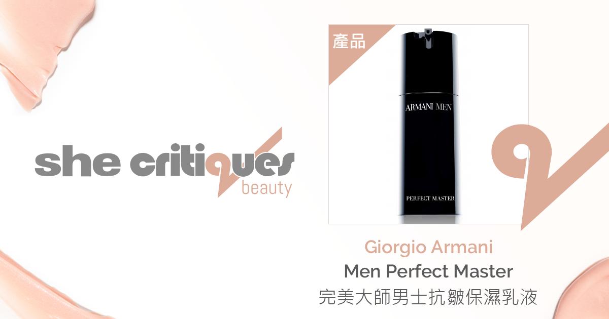302b7179c13 Giorgio Armani - Men Perfect Master 完美大師男士抗皺保濕乳液