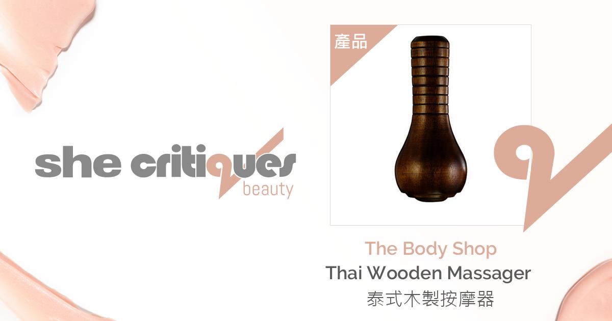 Thai Wooden Massager 泰式木製按摩器