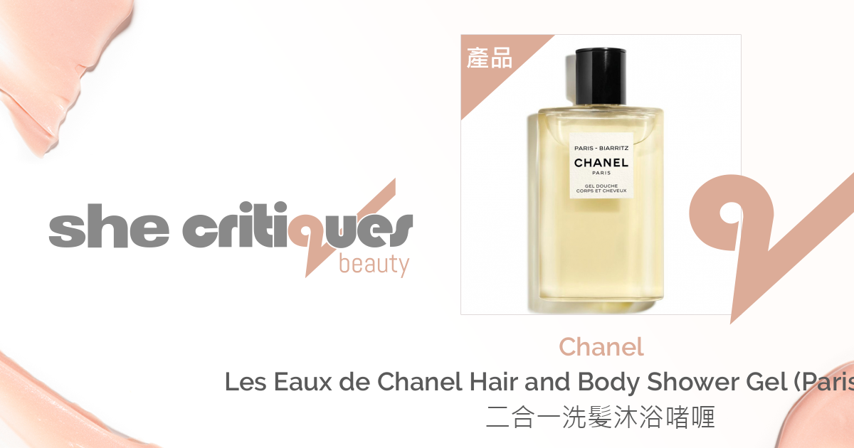 5b913cc578 Les Eaux de Chanel Hair and Body Shower Gel (Paris - Biarritz) 二合一洗髪沐浴啫喱