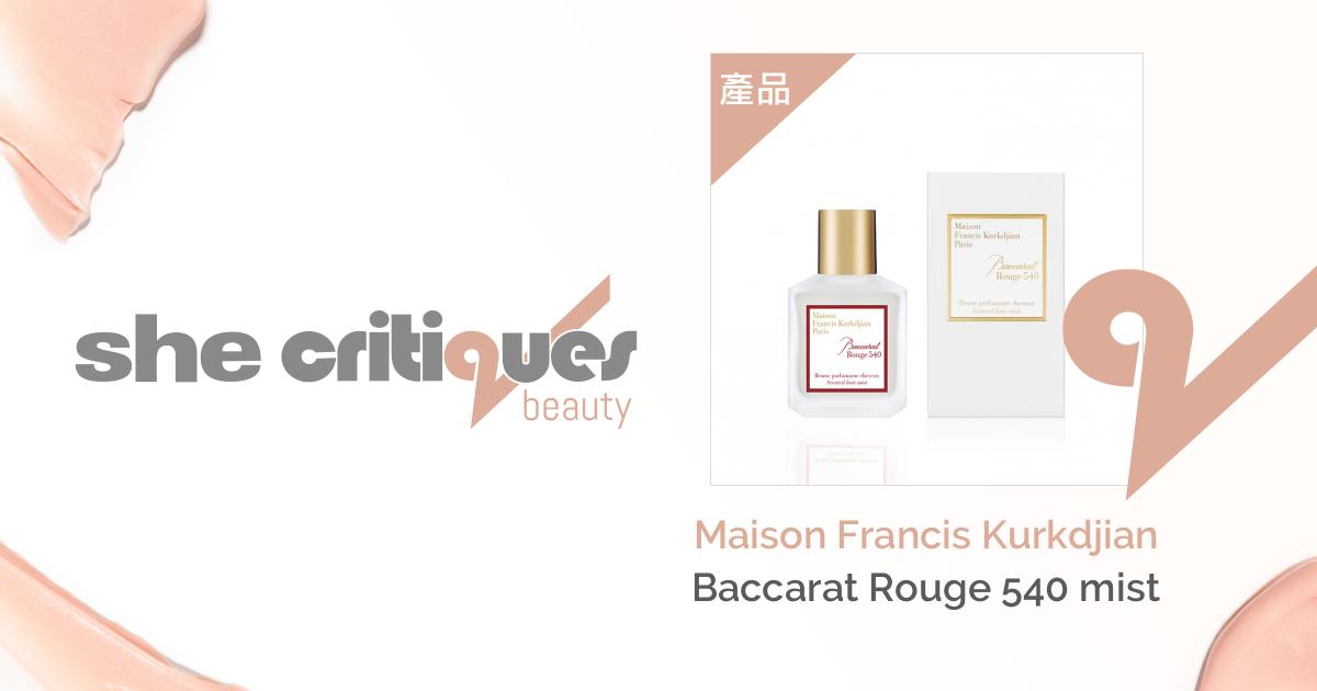 Maison Francis Kurkdjian Baccarat Rouge 540 Mist Critiques